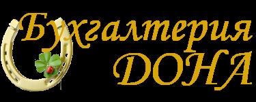 Бухгалтерия Дона